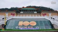 台湾八大旅游景点