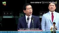 2014首尔市长就任式演讲