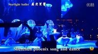 《星光芭蕾》深圳商演舞蹈