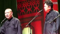 郭德纲于谦2015最新相声全集《尿频和嘴贫》  高清