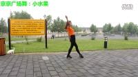 京京广场健身舞《小水果》 室外版