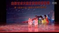 第三届未来星工场全国艺术大赛 北京选拔赛 笛中花,待嫁女孩