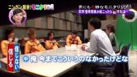 日本整人#2 假如发生了灵异事件 KAT-TUN