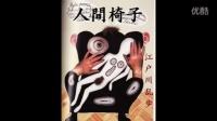 飛猫日本語名作朗読館 小説 「人間椅子」 江戸川乱歩 佐野史郎・朗読