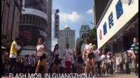 首尔市长广州北京路快闪时间