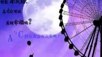 《再见,冥王星》 陪你旋转至梦境终.flv