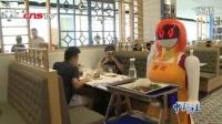 """海口市一餐厅""""聘用""""机器人传菜员 服务受称赞"""