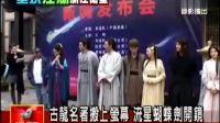 陈意涵 《流星蝴蝶剑》开机仪式 台湾中视新闻
