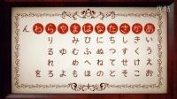 飞猫日语基础入门篇 平假名 【こどもちゃれんじ】[名曲]ひらがなのうた♪