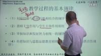 专升本《教育理论》第七讲 教育学:教学理论与实践(一)