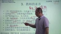 专升本《教育理论》第五讲 教育学:教师与学生