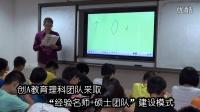 创A教育宋惠军老师的happy物理课堂