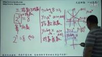 高起专《数学》第四讲 指数和对数
