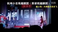 (全程字幕版)杭州市小百苑越剧团正本《五女拜寿》(4)离别