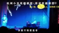 (全程字幕版)杭州市小百苑越剧团正本《五女拜寿》(3)贱婢