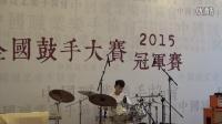 2015全国鼓手大赛冠军赛少年A组拉丁风格第四名王昊洋现场视频