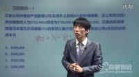 高顿CMA新纲中文P1 库存结转习题解析