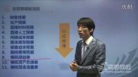高顿CMA课程新纲中文P1 总预算