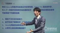 高顿CMA课程新纲中文P1 战略规划习题解析