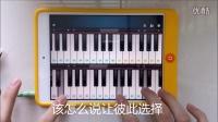 ipad钢琴弹唱 《匿名的好友》