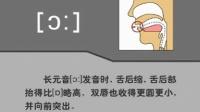 零基础学习英语-国际音标(A-4)