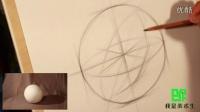素描基础教程-几何结构-球体【我是美术生】