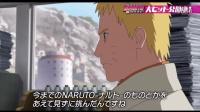火影忍者剧场版11:博人传 特别介绍 Boruto - Naruto the Movie Special