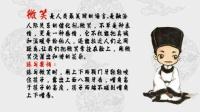 中华传统文化之国学栏目《德行天下》第03期