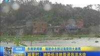 福建卫视新闻20150809东南新闻眼·福建中北部沿海现特大暴雨
