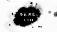 中华传统文化之国学栏目《德行天下》第1期