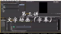 Adobe Premiere PR CC【零基础到实战】12小时课程精彩呈现