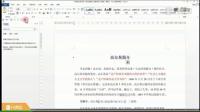 馬成功:word目錄制作的四大方法(聲音較小,建議帶著耳麥去收聽)