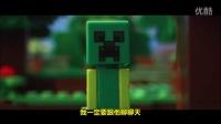 【我的世界】乐高版我的世界动画系列:我是一只特别的苦力怕01