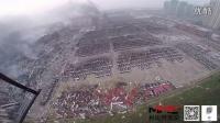 科比特航空8月14日凌晨5时30分航拍天津塘沽爆炸中心区
