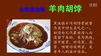 蓬勃发展的合阳县餐饮行业(2015宣传片)