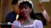 缅语版 水手_标清