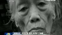 """《""""慰安妇""""一日军性奴隶档案选》今起公布 150815"""