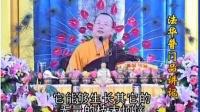 普门品11  [六祖寺]大愿法师_高清