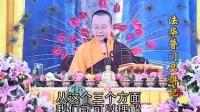 普门品14  [六祖寺]大愿法师_高清
