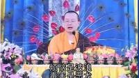 普门品15  [六祖寺]大愿法师_高清