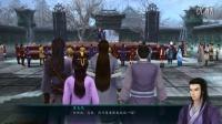 《仙剑奇侠传五前传》全剧情流程攻略第4期