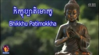 ភិក្ខុប្បាតិមោក្ខ _ Bhikkhu Patimokha [ធម៌សូត្រ - Khmer
