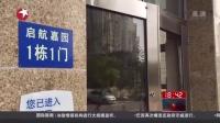 天津滨海爆炸事故:爆炸点周边小区居民陆续回家领取必备生活用品 东方新闻 150817