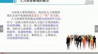 第一章第1讲01人力资源管理师一级精讲撕书课程视频试听借光网课