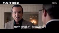 《傳奇》台版中文預告 湯老師一人分飾黑幫雙胞胎兄弟
