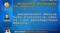 20150818微播大宜昌:帮办-大学毕业了如何办理报到证手续