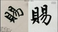 書法-趙孟頫《膽巴碑》001大元敕賜龍興寺大