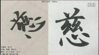 书法-趙孟頫《膽巴碑》002覺普慈廣照無上帝