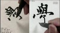 趙孟頫《膽巴碑》004集賢學士資德大