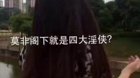 【正能量侠】江南四大淫侠,精品之作,求赞